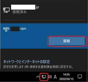 VPN接続をクリック