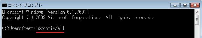 ipconfigコマンドを実行