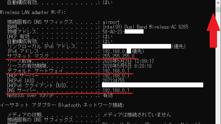 IPアドレス情報を確認する
