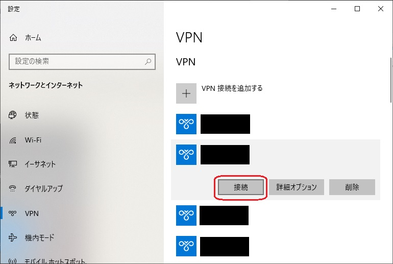 VPNの接続をクリックする