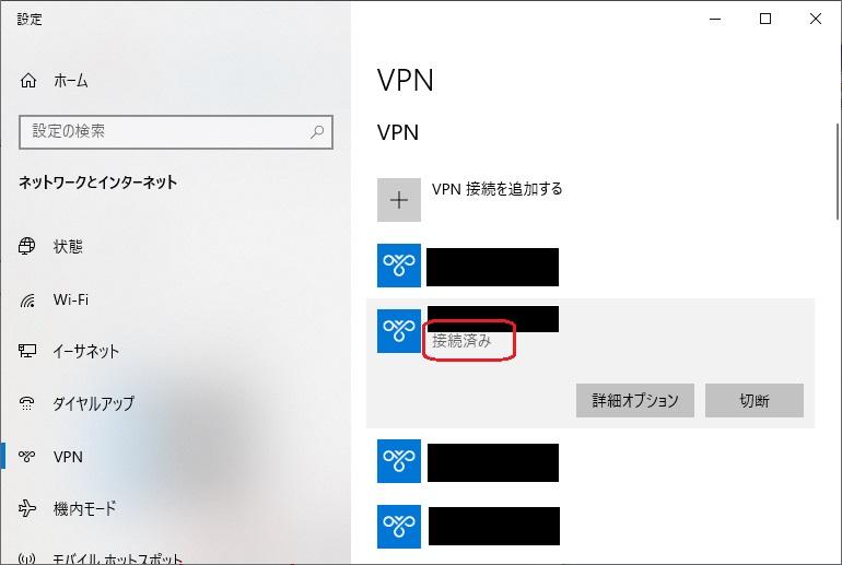 VPN接続済み表示