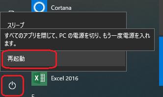 OSを再起動する