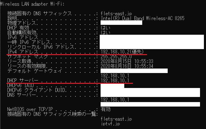 IPアドレス情報の確認