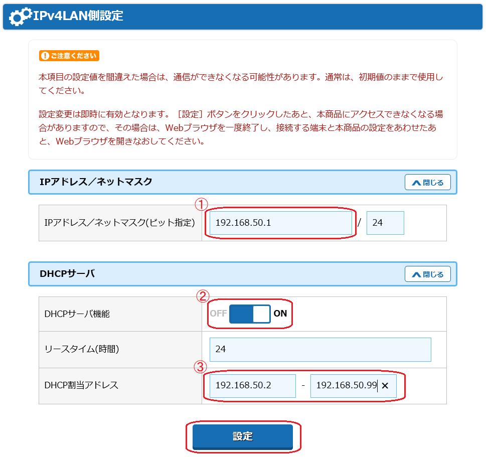 IPv4LAN側設定画面