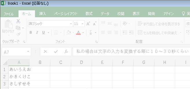 Excel応答なし画面
