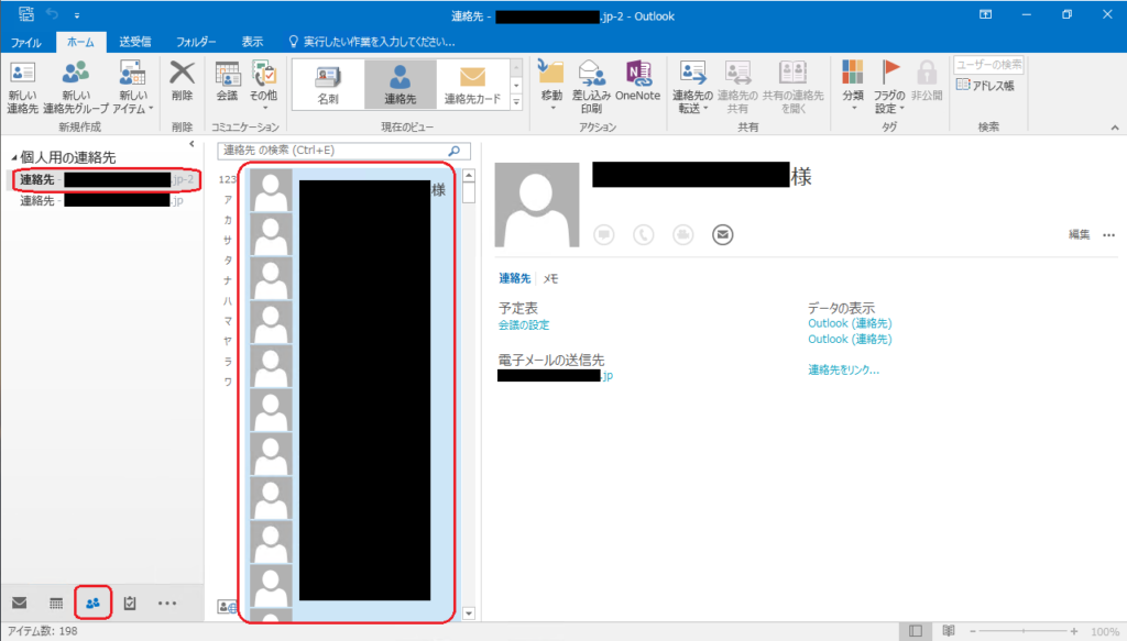 Outlook連絡先画面