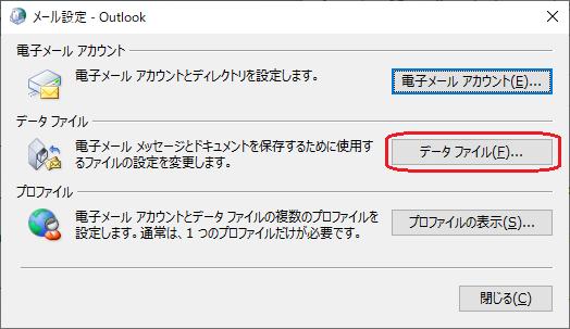 Outlookデータファイル設定
