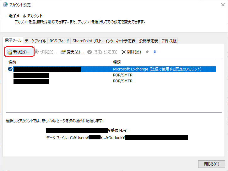 Outlookアカウント設定画面