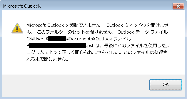 Outlookを起動できません