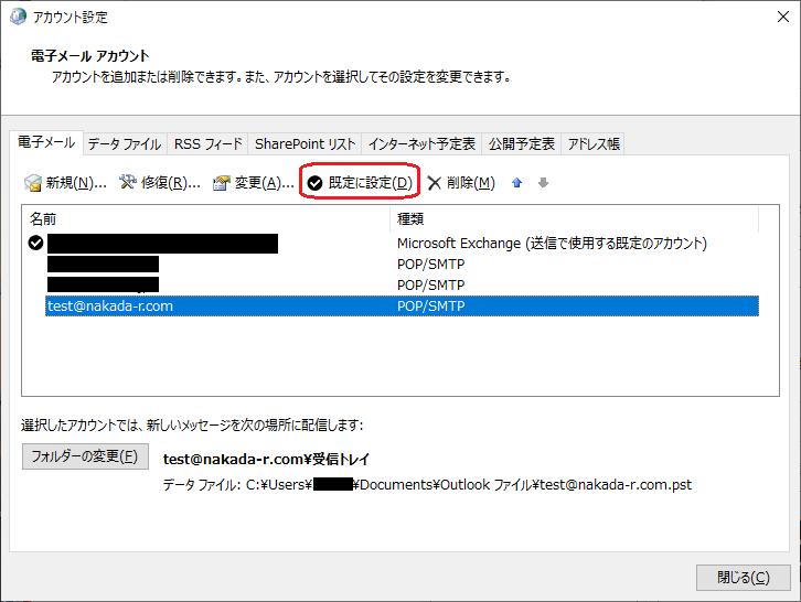 Outlook既定のアカウントの設定