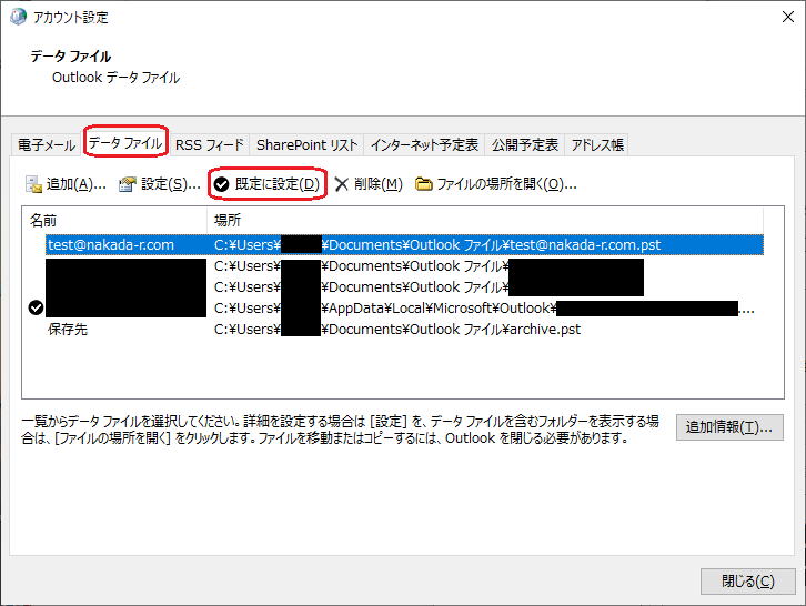 Outlook既定のデータファイルの指定
