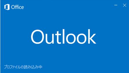 Outlookプロファイルの読み込み中