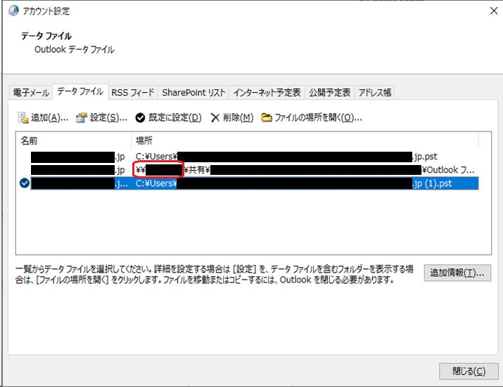 Outlookデータファイル場所の確認