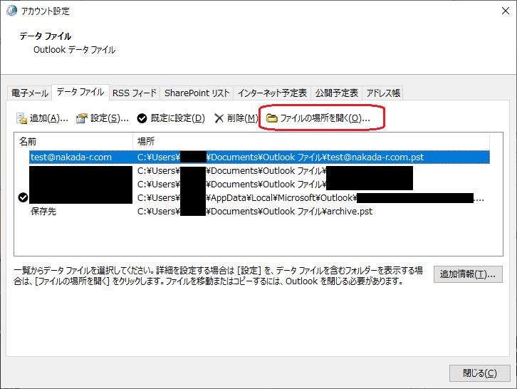 ファイルの場所を開くをクリック