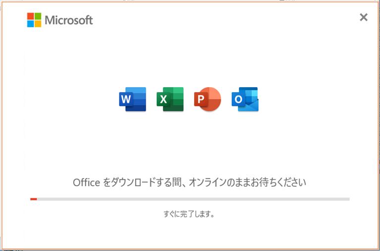 オンライン修復実行中の画面