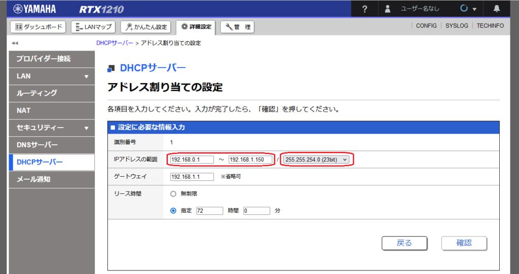 DHCPサーバー設定変更